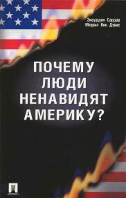 http://www.patriotica.ru/enemy/why_hate.jpg